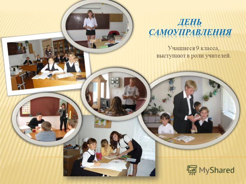Учащиеся 9 класса, выступают в роли учителей.