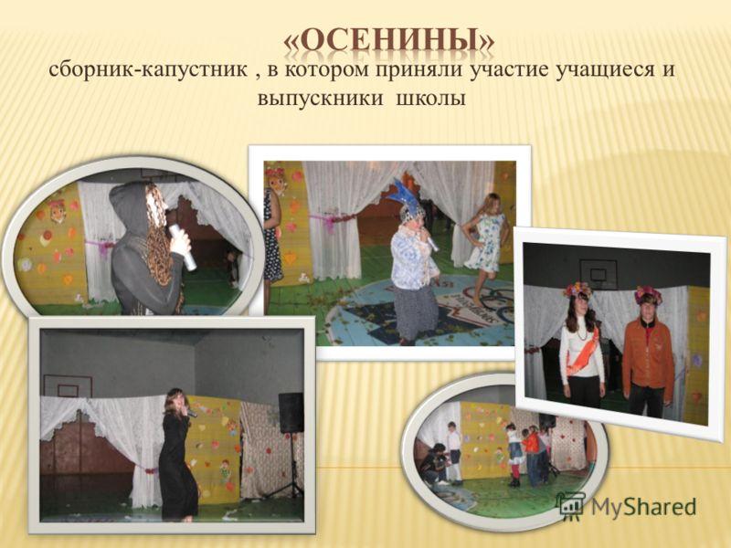 сборник-капустник, в котором приняли участие учащиеся и выпускники школы