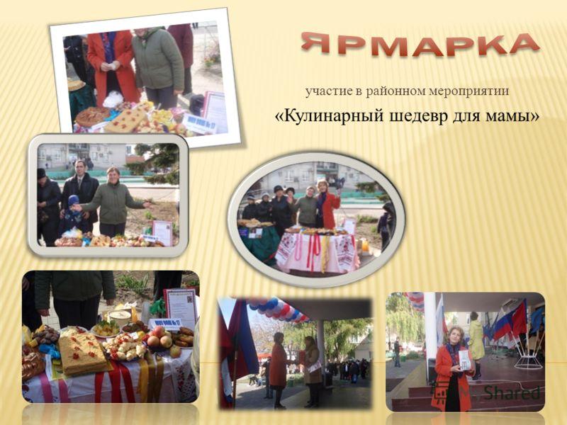 участие в районном мероприятии «Кулинарный шедевр для мамы»