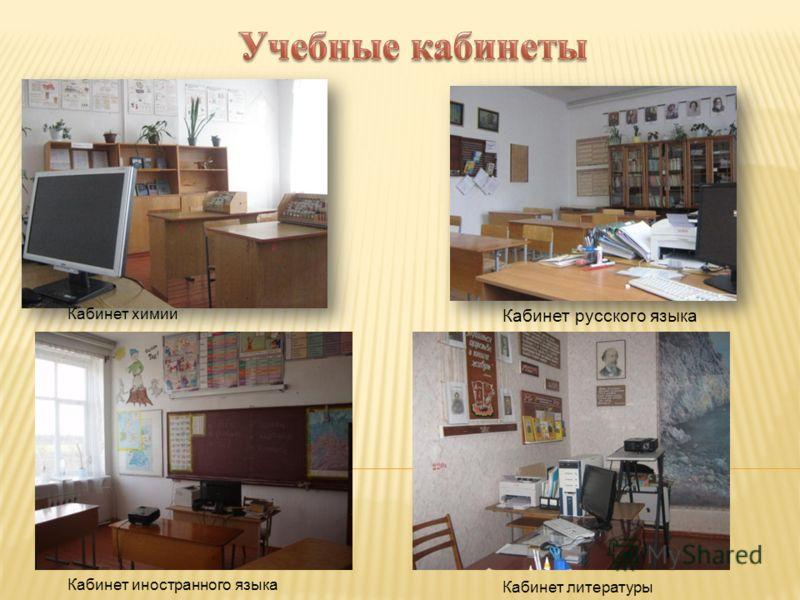 Кабинет химии Кабинет русского языка Кабинет иностранного языка Кабинет литературы