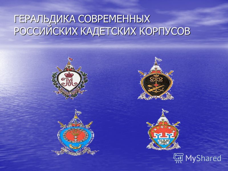 ГЕРАЛЬДИКА СОВРЕМЕННЫХ РОССИЙСКИХ КАДЕТСКИХ КОРПУСОВ