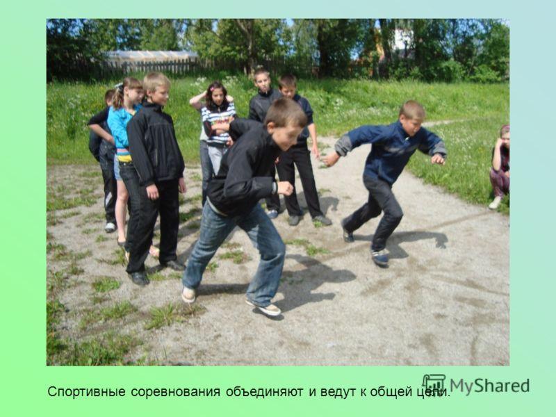 Спортивные соревнования объединяют и ведут к общей цели.