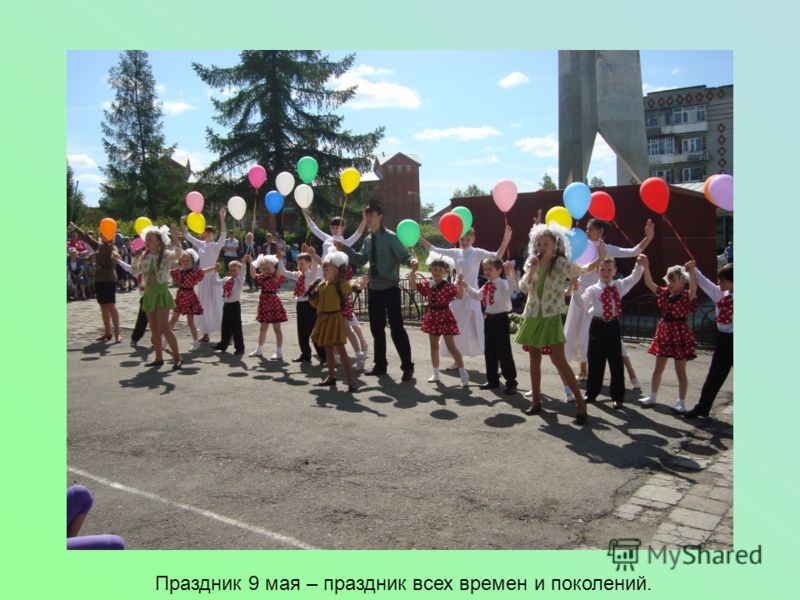 Праздник 9 мая – праздник всех времен и поколений.