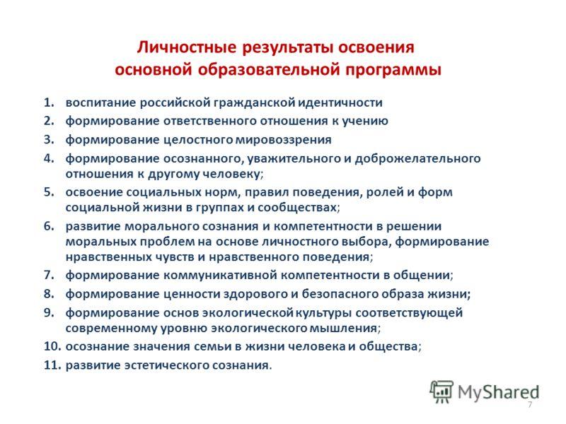 Личностные результаты освоения основной образовательной программы 1.воспитание российской гражданской идентичности 2.формирование ответственного отношения к учению 3.формирование целостного мировоззрения 4.формирование осознанного, уважительного и до