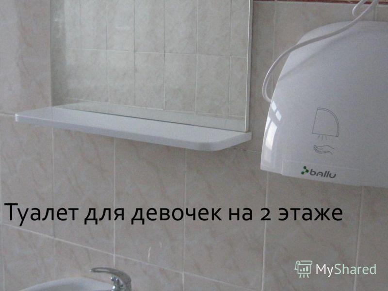 Туалет для девочек на 2 этаже