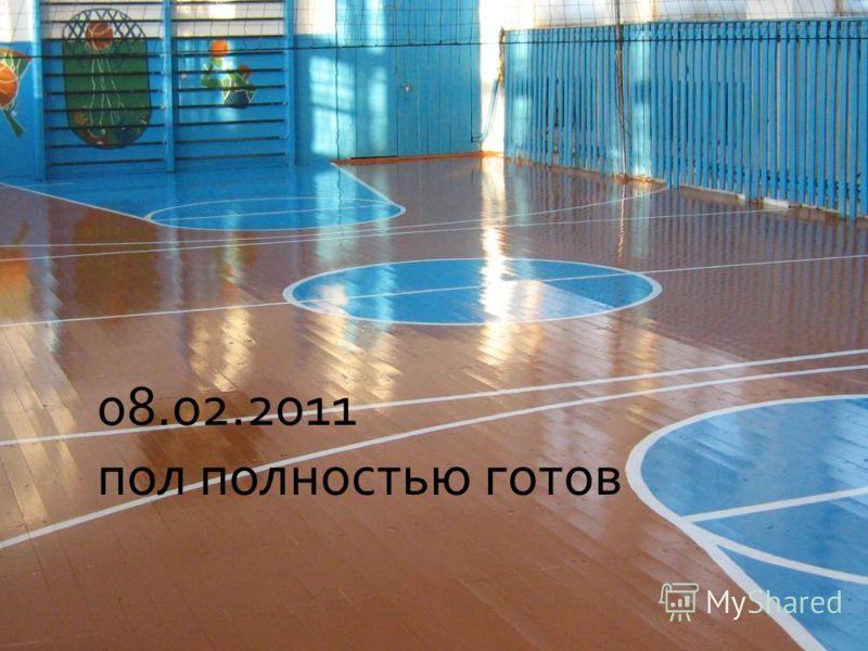 08.02.2011 пол полностью готов