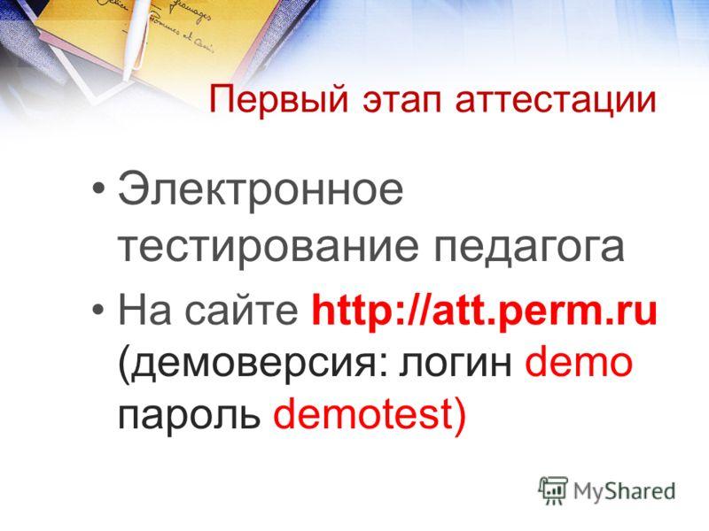 Первый этап аттестации Электронное тестирование педагога На сайте http://att.perm.ru (демоверсия: логин demo пароль demotest)