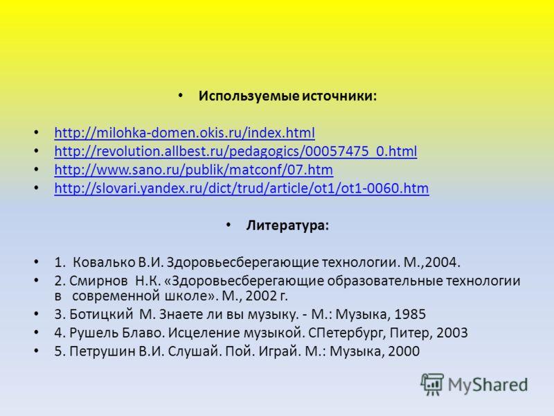 Используемые источники: http://milohka-domen.okis.ru/index.html http://revolution.allbest.ru/pedagogics/00057475_0.html http://www.sano.ru/publik/matconf/07.htm http://slovari.yandex.ru/dict/trud/article/ot1/ot1-0060.htm Литература: 1. Ковалько В.И.