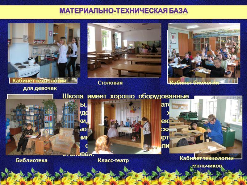 Школа имеет хорошо оборудованные классы, 3 из них - с лабораторным оборудованием: кабинеты химии, физики, биологии. Также имеются 2 компьютерных класса, мастерская для мальчиков, театр-класс, 2 спортивных зала с тренажерами, библиотека, столовая. Биб