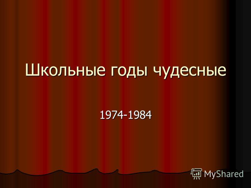 Школьные годы чудесные 1974-1984
