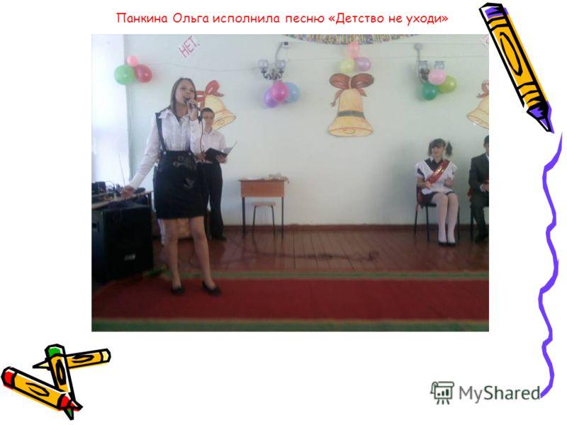 Панкина Ольга исполнила песню «Детство не уходи»