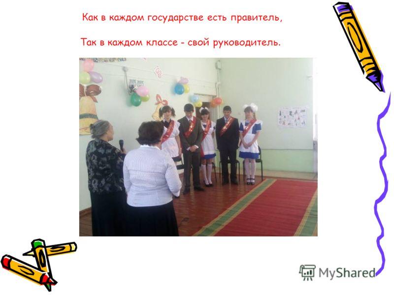 Как в каждом государстве есть правитель, Так в каждом классе - свой руководитель.