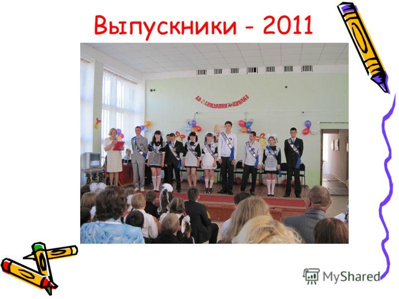 Выпускники - 2011