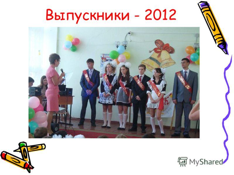 Выпускники - 2012
