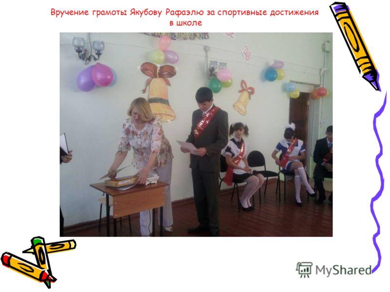 Вручение грамоты Якубову Рафаэлю за спортивные достижения в школе