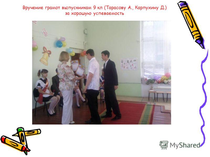 Вручение грамот выпускникам 9 кл (Тарасову А., Карпухину Д.) за хорошую успеваемость
