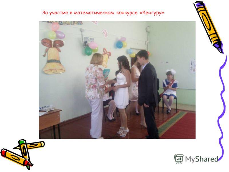 За участие в математическом конкурсе «Кенгуру»
