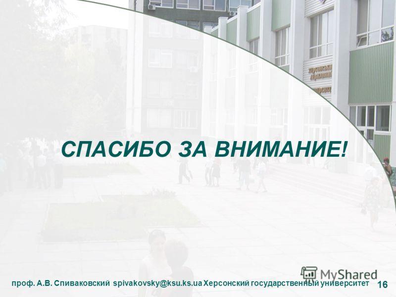 16 СПАСИБО ЗА ВНИМАНИЕ! проф. А.В. Спиваковский spivakovsky@ksu.ks.ua Херсонский государственный университет