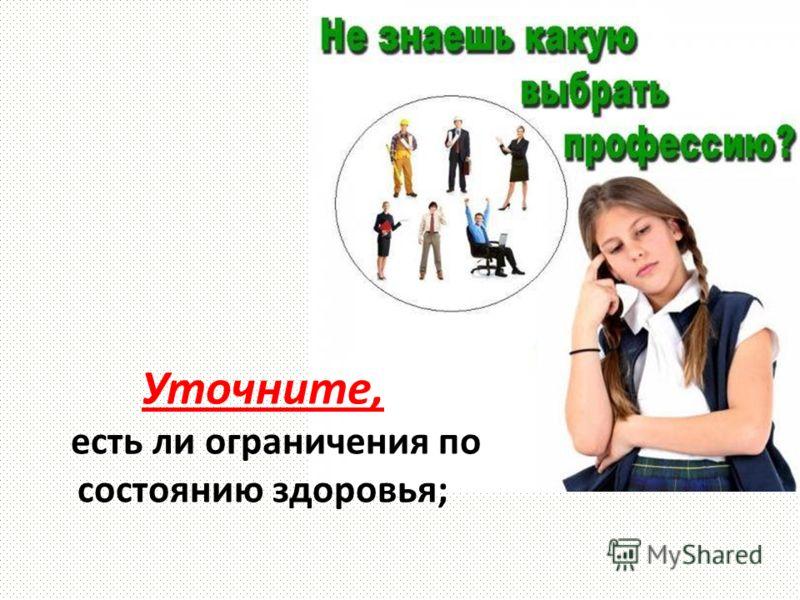 Уточните, есть ли ограничения по состоянию здоровья;