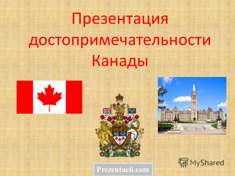Презентация достопримечательности Канады Prezentacii.com