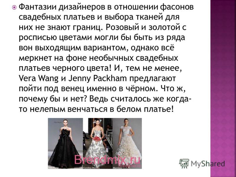 Фантазии дизайнеров в отношении фасонов свадебных платьев и выбора тканей для них не знают границ. Розовый и золотой с росписью цветами могли бы быть из ряда вон выходящим вариантом, однако всё меркнет на фоне необычных свадебных платьев черного цвет