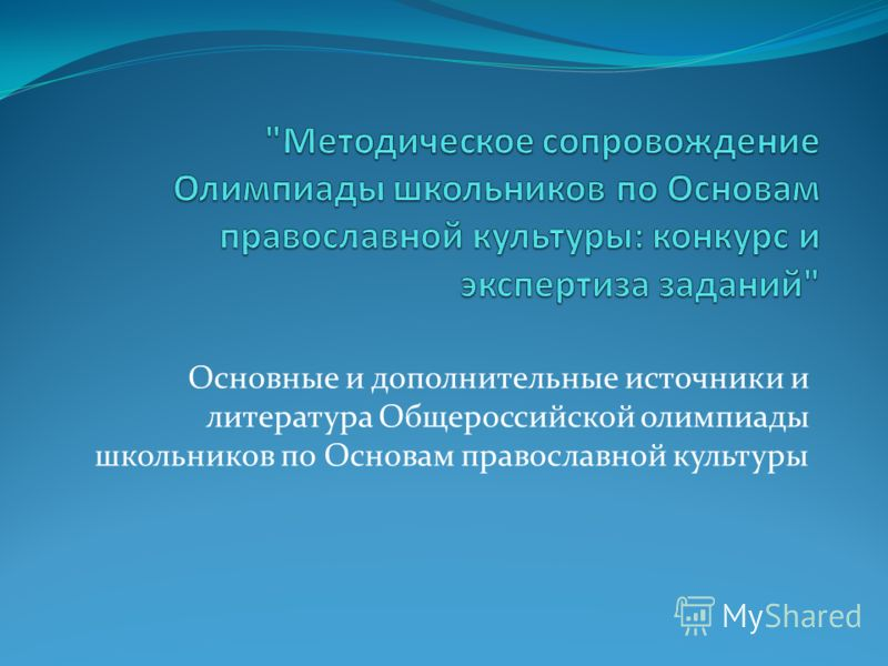 Основные и дополнительные источники и литература Общероссийской олимпиады школьников по Основам православной культуры