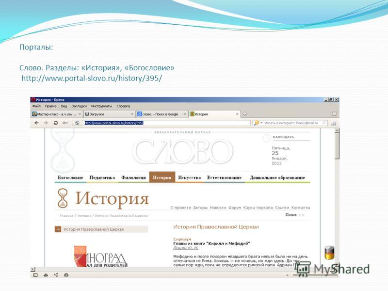 Порталы: Слово. Разделы: «История», «Богословие» http://www.portal-slovo.ru/history/395/