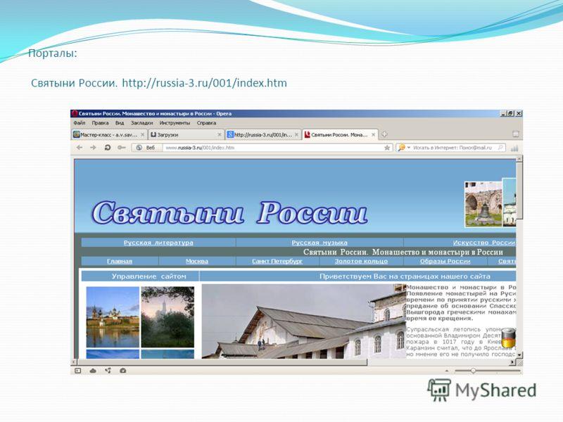 Порталы: Святыни России. http://russia-3.ru/001/index.htm