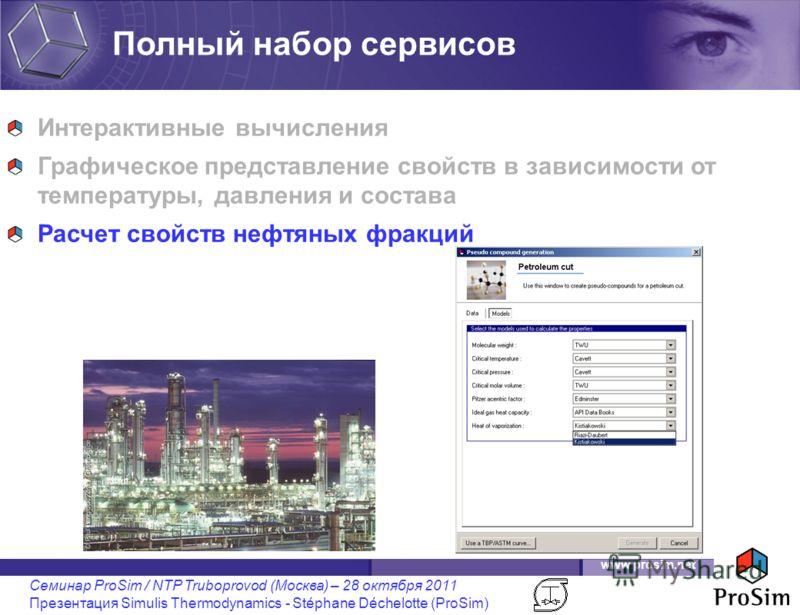 www.prosim.net Семинар ProSim / NTP Truboprovod (Москва) – 28 октября 2011 Презентация Simulis Thermodynamics - Stéphane Déchelotte (ProSim) Интерактивные вычисления Графическое представление свойств в зависимости от температуры, давления и состава Р