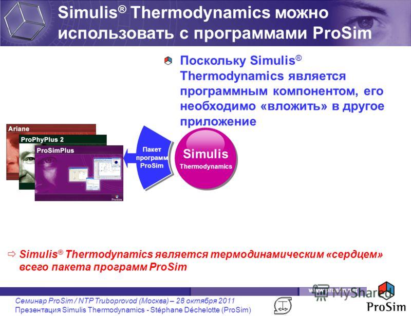 www.prosim.net Семинар ProSim / NTP Truboprovod (Москва) – 28 октября 2011 Презентация Simulis Thermodynamics - Stéphane Déchelotte (ProSim) Simulis Thermodynamics Поскольку Simulis ® Thermodynamics является программным компонентом, его необходимо «в