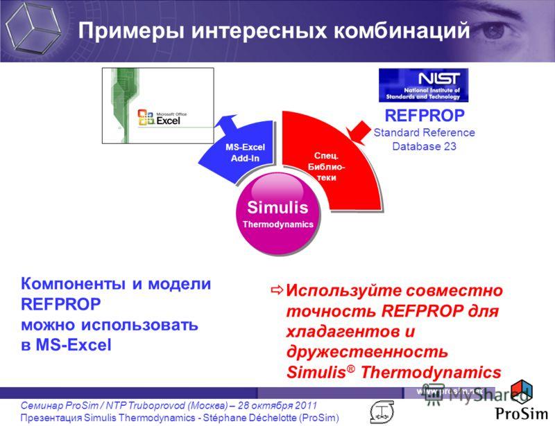 www.prosim.net Семинар ProSim / NTP Truboprovod (Москва) – 28 октября 2011 Презентация Simulis Thermodynamics - Stéphane Déchelotte (ProSim) Simulis Thermodynamics Компоненты и модели REFPROP можно использовать в MS-Excel Используйте совместно точнос
