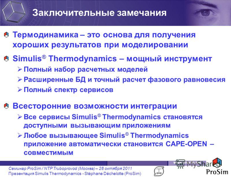 www.prosim.net Семинар ProSim / NTP Truboprovod (Москва) – 28 октября 2011 Презентация Simulis Thermodynamics - Stéphane Déchelotte (ProSim) Термодинамика – это основа для получения хороших результатов при моделировании Simulis ® Thermodynamics – мощ