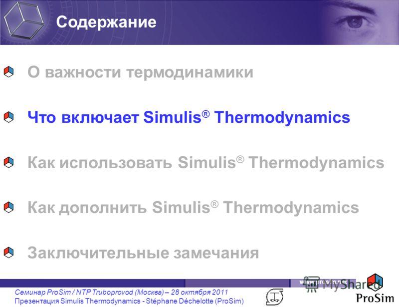 www.prosim.net Семинар ProSim / NTP Truboprovod (Москва) – 28 октября 2011 Презентация Simulis Thermodynamics - Stéphane Déchelotte (ProSim) О важности термодинамики Что включает Simulis ® Thermodynamics Как использовать Simulis ® Thermodynamics Как