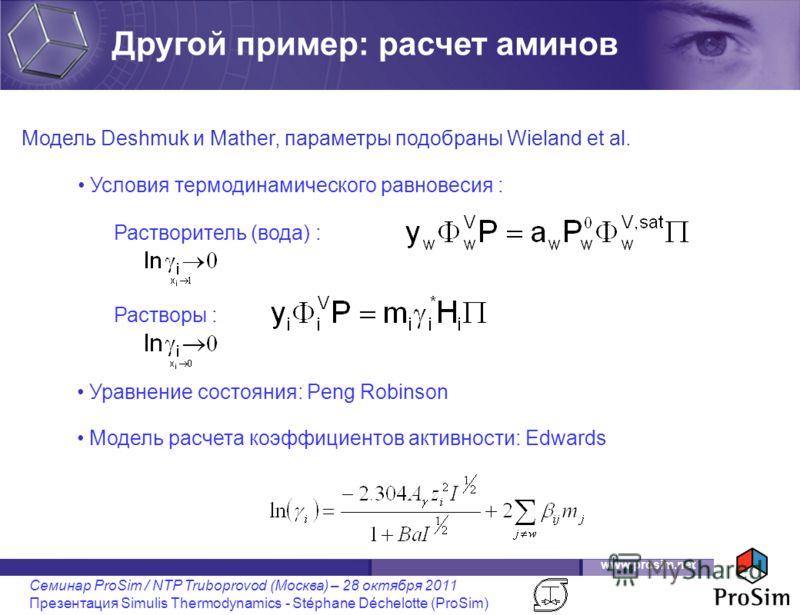 www.prosim.net Семинар ProSim / NTP Truboprovod (Москва) – 28 октября 2011 Презентация Simulis Thermodynamics - Stéphane Déchelotte (ProSim) Условия термодинамического равновесия : Растворитель (вода) : Растворы : Модель Deshmuk и Mather, параметры п