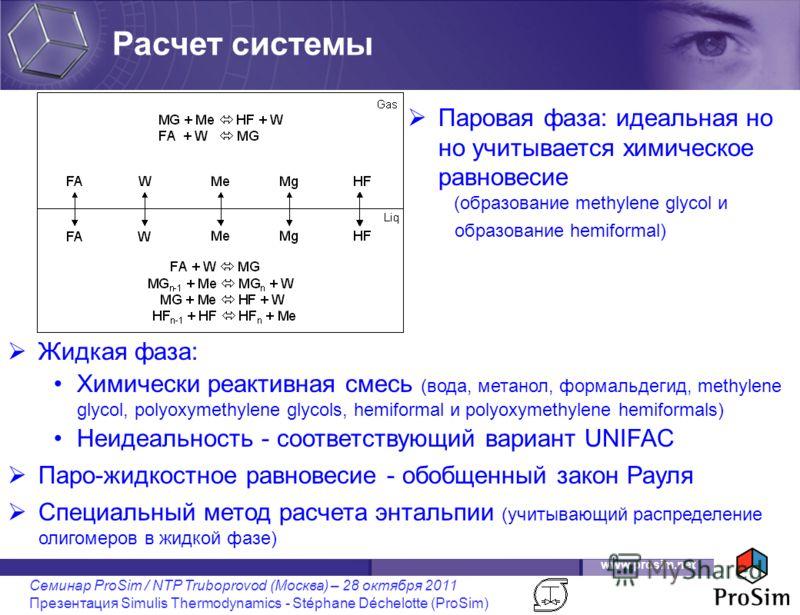www.prosim.net Семинар ProSim / NTP Truboprovod (Москва) – 28 октября 2011 Презентация Simulis Thermodynamics - Stéphane Déchelotte (ProSim) Жидкая фаза: Химически реактивная смесь (вода, метанол, формальдегид, methylene glycol, polyoxymethylene glyc