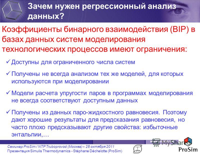www.prosim.net Семинар ProSim / NTP Truboprovod (Москва) – 28 октября 2011 Презентация Simulis Thermodynamics - Stéphane Déchelotte (ProSim) Коэффициенты бинарного взаимодействия (BIP) в базах данных систем моделирования технологических процессов име