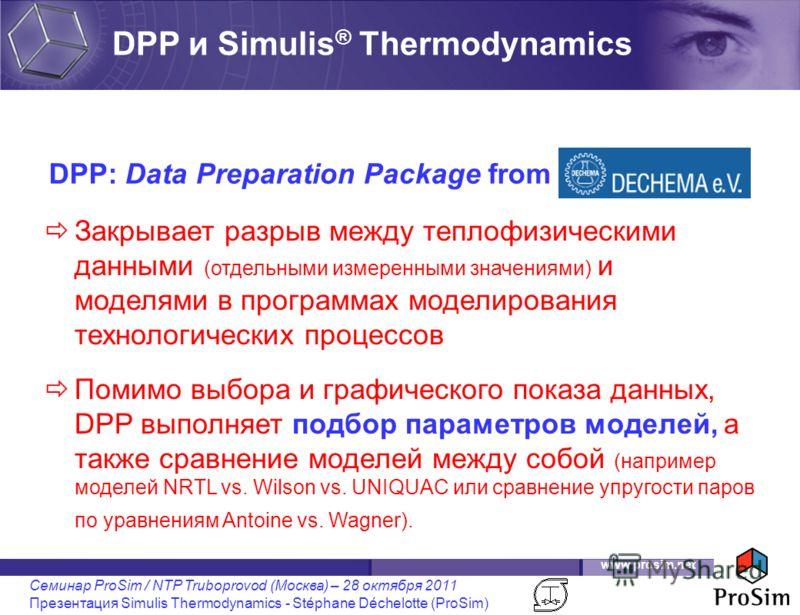 www.prosim.net Семинар ProSim / NTP Truboprovod (Москва) – 28 октября 2011 Презентация Simulis Thermodynamics - Stéphane Déchelotte (ProSim) Закрывает разрыв между теплофизическими данными (отдельными измеренными значениями) и моделями в программах м