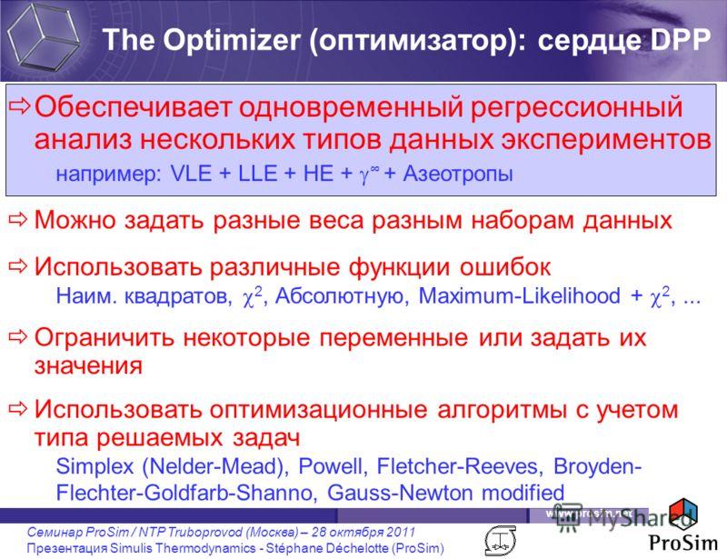 www.prosim.net Семинар ProSim / NTP Truboprovod (Москва) – 28 октября 2011 Презентация Simulis Thermodynamics - Stéphane Déchelotte (ProSim) Обеспечивает одновременный регрессионный анализ нескольких типов данных экспериментов например: VLE + LLE + H