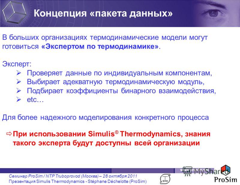 www.prosim.net Семинар ProSim / NTP Truboprovod (Москва) – 28 октября 2011 Презентация Simulis Thermodynamics - Stéphane Déchelotte (ProSim) В больших организациях термодинамические модели могут готовиться «Экспертом по термодинамике». Эксперт: Прове