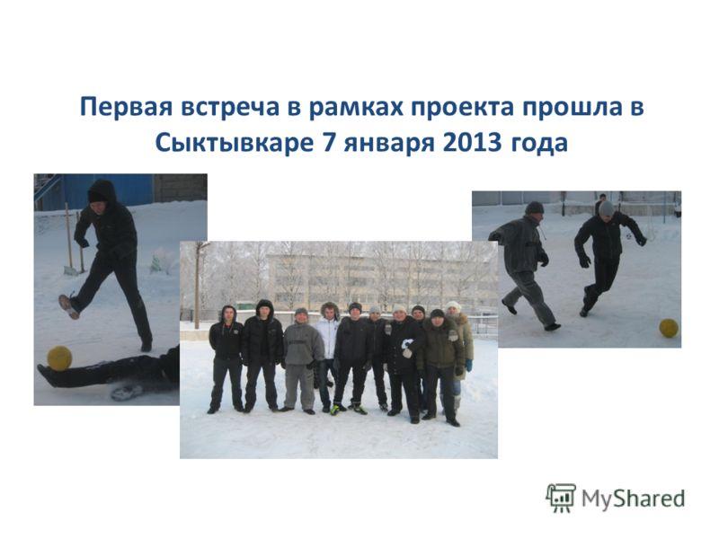 Первая встреча в рамках проекта прошла в Сыктывкаре 7 января 2013 года