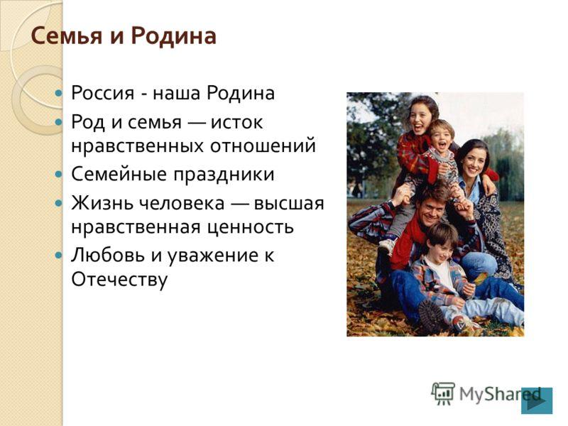 Семья и Родина Россия - наша Родина Род и семья исток нравственных отношений Семейные праздники Жизнь человека высшая нравственная ценность Любовь и уважение к Отечеству