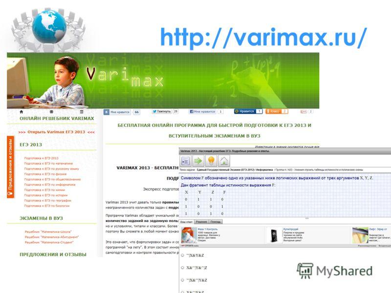 http://varimax.ru/