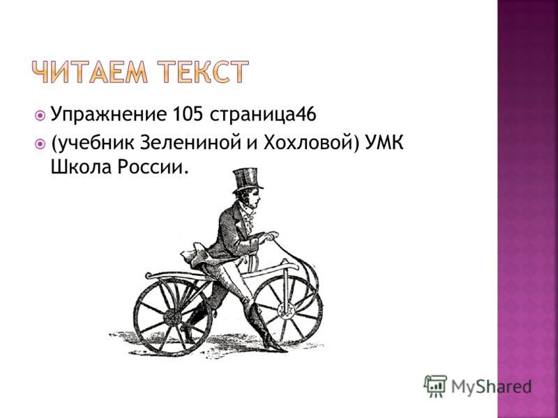 Упражнение 105 страница46 (учебник Зелениной и Хохловой) УМК Школа России.
