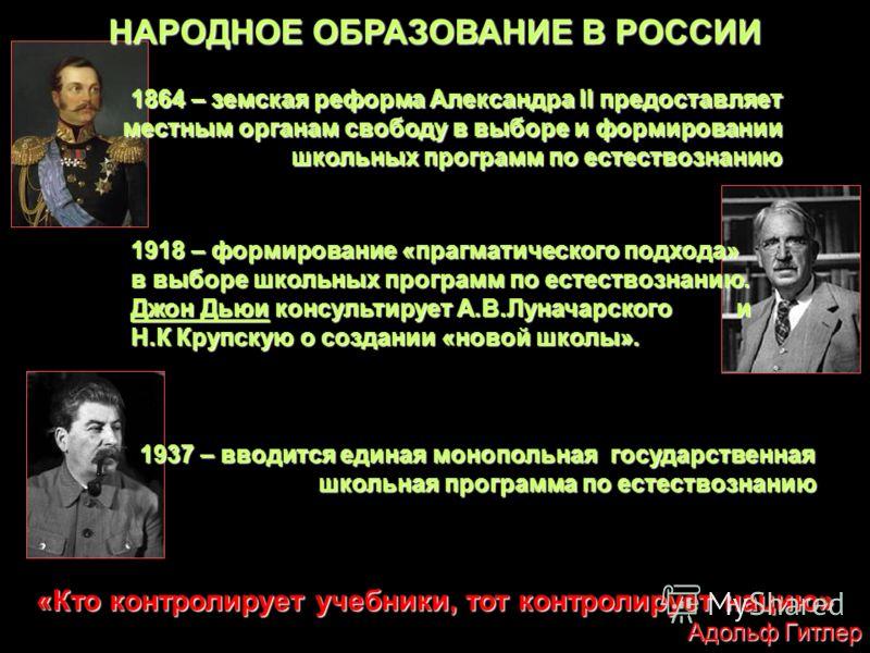 НАРОДНОЕ ОБРАЗОВАНИЕ В РОССИИ 1864 – земская реформа Александра II предоставляет местным органам свободу в выборе и формировании школьных программ по естествознанию 1918 – формирование «прагматического подхода» в выборе школьных программ по естествоз