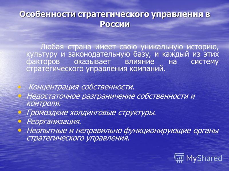 Особенности стратегического управления в России Любая страна имеет свою уникальную историю, культуру и законодательную базу, и каждый из этих факторов оказывает влияние на систему стратегического управления компаний. Концентрация собственности. Недос