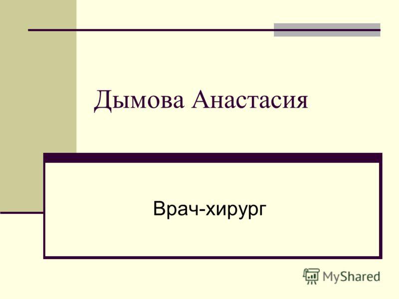 Дымова Анастасия Врач-хирург