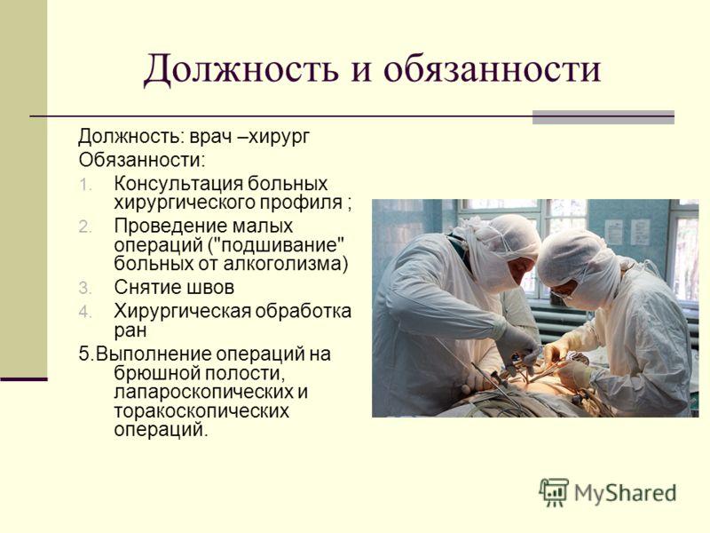 должностная инструкция врача приемного отделения врача-хирурга