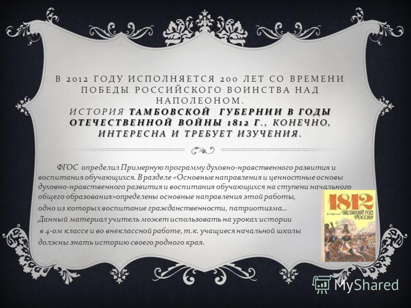 ТАМБОВСКОЙ ГУБЕРНИИ В ГОДЫ ОТЕЧЕСТВЕННОЙ ВОЙНЫ 1812 Г., КОНЕЧНО, ИНТЕРЕСНА И ТРЕБУЕТ ИЗУЧЕНИЯ. В 2012 ГОДУ ИСПОЛНЯЕТСЯ 200 ЛЕТ СО ВРЕМЕНИ ПОБЕДЫ РОССИЙСКОГО ВОИНСТВА НАД НАПОЛЕОНОМ. ИСТОРИЯ ТАМБОВСКОЙ ГУБЕРНИИ В ГОДЫ ОТЕЧЕСТВЕННОЙ ВОЙНЫ 1812 Г., КОНЕ