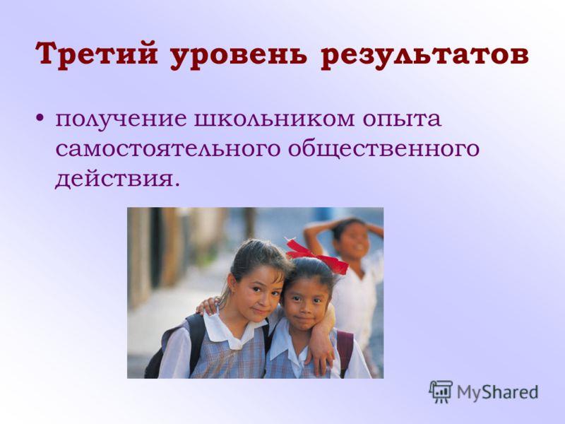 Третий уровень результатов получение школьником опыта самостоятельного общественного действия.