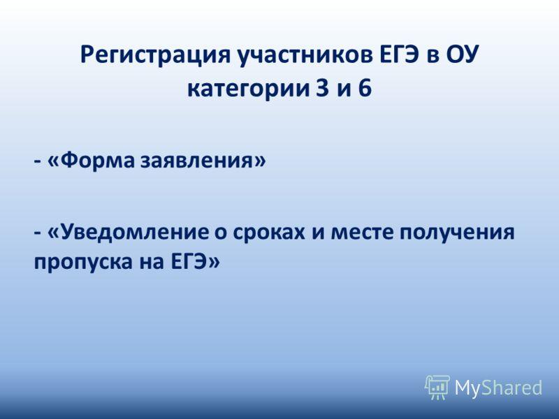 Регистрация участников ЕГЭ в ОУ категории 3 и 6 - «Форма заявления» - «Уведомление о сроках и месте получения пропуска на ЕГЭ»